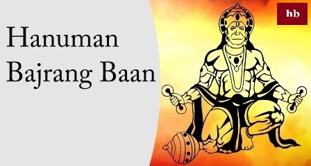 bajrang baan in hindi