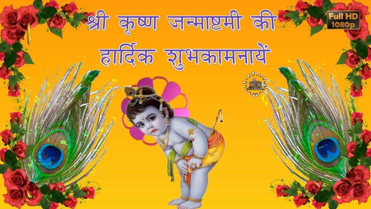 Janmashtami Images Krishna Janmashtami Images Krishna