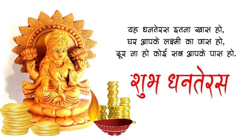 dhanteras_happy_messeges_images