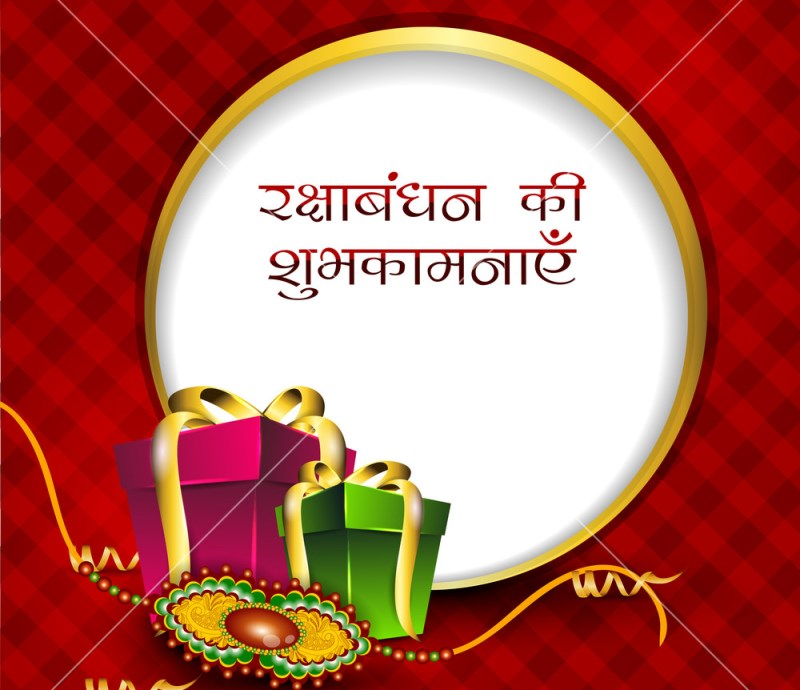 raksha_bandh_wishing_images_